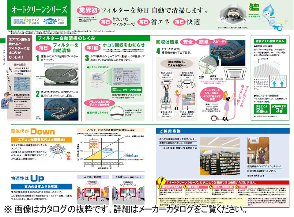 「オートクリーンシリーズ」の業務用エアコン